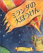 ミランダの大ぼうけん (児童図書館・絵本の部屋)