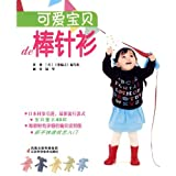 de knitting baby cute shirt(Chinese Edition)