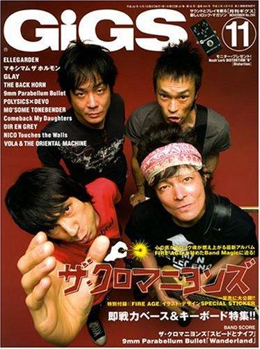 GiGS (ギグス) 2008年 11月号 [雑誌]