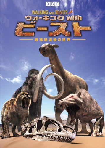 BBC ウォーキング with ビースト -恐竜絶滅後の世界- DVD-SET