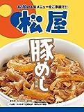 松屋 豚めしの具(10パック入)【お値打ちセール。1食あたり298円】