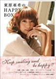 東原亜希のHAPPY BOX