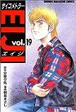 サイコメトラーEIJI (19) (少年マガジンコミックス)