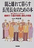 親と離れて暮らす長男長女のための本―誰も教えてくれない親孝行・介護の知恵と儀礼の常識