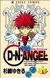 D・N・ANGEL / 杉崎 ゆきる のシリーズ情報を見る
