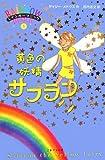 黄色の妖精サフラン (レインボーマジック 3)