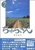 ちゅらさん〈7〉 (新風舎文庫)