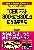 NewVersion対応版 TOEICテスト300点から800点になる学習法