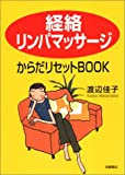 「経絡リンパマッサージ」からだリセットBOOK