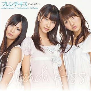 ずっと 前から(ジャケットA)(DVD付)
