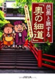 芭蕉と旅する「奥の細道」 歩いたルート順に名句を味わう (PHP文庫)