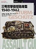 III号突撃砲短砲身型 1940‐1942 (オスプレイ・ミリタリー・シリーズ 世界の戦車イラストレイテッド)