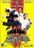 超酔拳 [DVD]