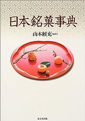 日本銘菓事典