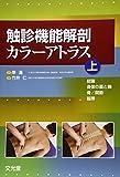 触診機能解剖カラーアトラス 上 総論・身体の面と軸・骨/関節・靱帯