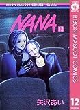 NANA―ナナ― 12 (りぼんマスコットコミックスDIGITAL)