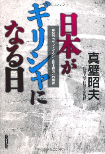 日本がギリシャになる日