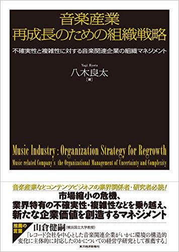 音楽産業再成長のための組織戦略