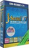日韓・韓日翻訳ソフト j・Seoul V7 アカデミックキット