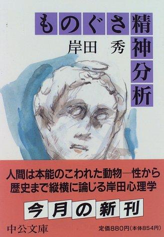 岸田秀『ものぐさ精神分析』