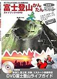 富士登山かんたん(ガイドブック+DVD) (かんたんシリ−ズ)