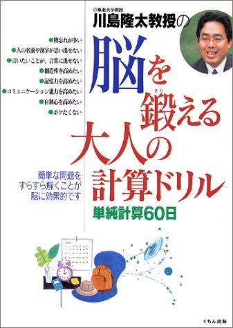川島隆太教授の脳を鍛える大人の計算ドリル