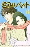 きみはペット(14) (講談社コミックスKiss (571巻))