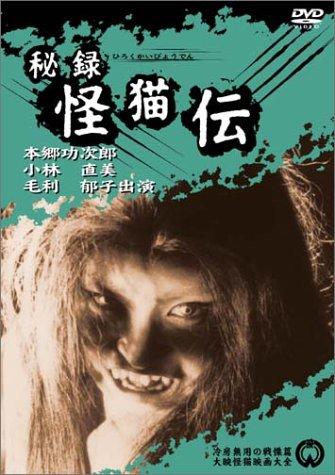 秘録 怪猫伝 [DVD]