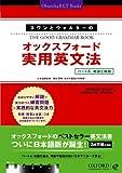スワンとウォルターのオックスフォード実用英文法―パートA:動詞と時制 (Obunsha ELT Books)