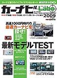 カーナビ Labo 2009 (Motor Magazine Mook)