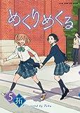 めくりめくる 5巻 (ガムコミックスプラス)