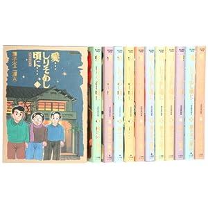 愛…しりそめし頃に… コミック 全12巻完結セット (ビッグコミックススペシャル)
