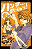 ハンマーセッション!(3) (少年マガジンコミックス)