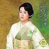 上杉香緒里 20周年記念アルバム