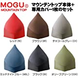 【MOGU】マウンテントップ本体+専用カバー1枚のセット 約80×80×高さ90cm ブラック