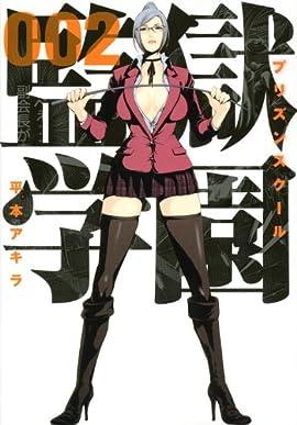 監獄学園(2) (ヤングマガジンコミックス)