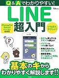 Q&Aでわかりやすい! LINE超入門 (TJMOOK)
