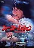ファースト・ミッション プレミアム・エディション(2枚組) [DVD]