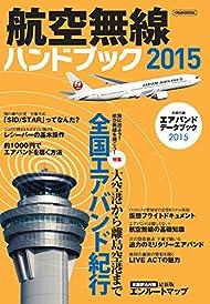 航空無線ハンドブック2015