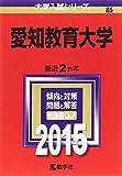 愛知教育大学 (2015年版大学入試シリーズ)