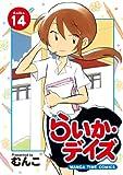 らいか・デイズ (14) (まんがタイムコミックス)