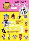 ご当地コスチュームキューピー II 完全カタログ855 ―オリジナルわくわくキューピー人形付き限定版