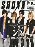 SHOXX (ショックス) 2009年 08月号 [雑誌]