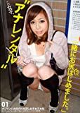 この女子、アナレンタル01 [DVD]