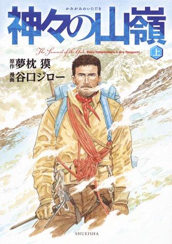 神々の山嶺 上 (愛蔵版コミックス)