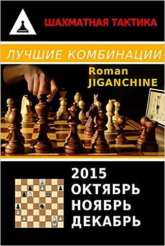 Лучшие шахматные комбинации 2015 года