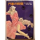 門番の飼猫 (ハヤカワ・ミステリ文庫 3-7)