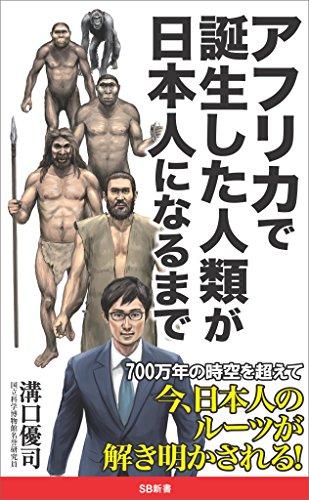 アフリカで誕生した人類が日本人になるまで ソフトバンク新書 (SB新書)