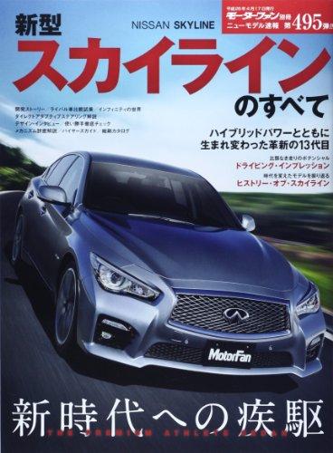 新型スカイラインのすべて (モーターファン別冊 ニューモデル速報)