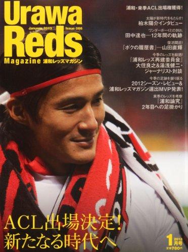 Urawa Reds Magazine (浦和レッズマガジン) 2013年 01月号 [雑誌] [雑誌] / 朝日新聞出版 (刊)